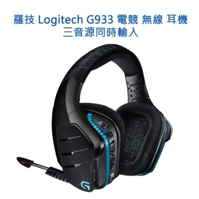 羅技 G933 電競 無線 耳機 三音源同時輸入 Dolby 7.1