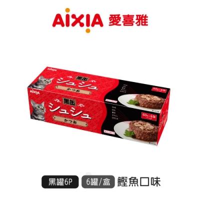 【Aixia】黑罐罐頭6P-1號-鰹魚(6罐/盒)