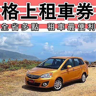 格上租車 全台1.6L五人座國產轎車24小時租車兌換券1張(使用期限2018/10/27)