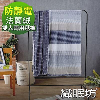 織眠坊 工業風法蘭絨雙人兩用毯被6x7尺-羅馬旅札