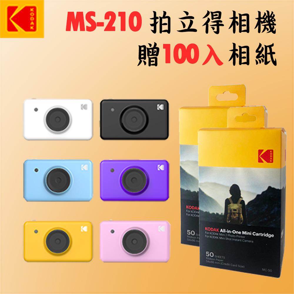 KODAK MINI SHOT MS-210 拍立得相印機 (公司貨) 贈100入相紙