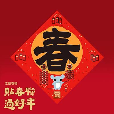 佳墨 2020鼠年春聯-大吉大利-斗方-春