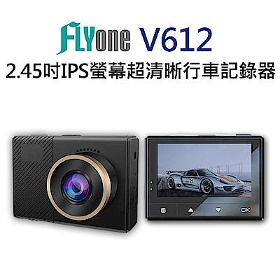 FLYone V612 IPS螢幕超清晰行車記錄器-自