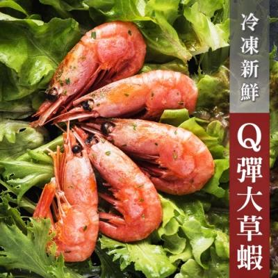 【WUZ嚴選】極鮮Q彈冷凍大草蝦一盒 (770g/8尾/盒)