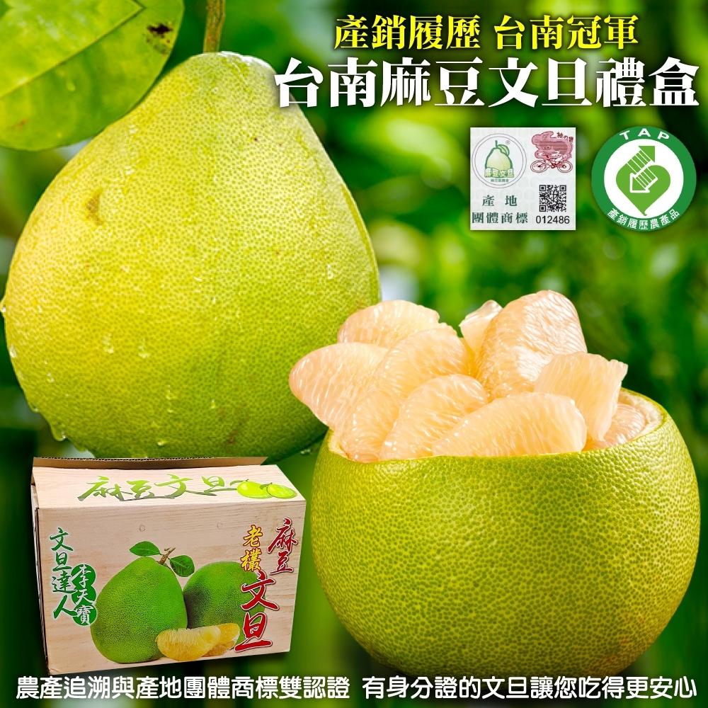 【天天果園】產銷履歷雙認證麻豆文旦禮盒2箱(每箱約10斤/10-12顆)