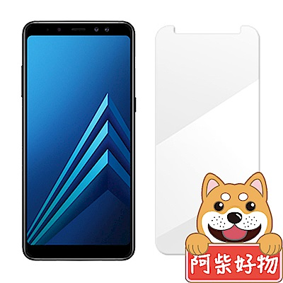 阿柴好物 Samsung Galaxy A8 (2018) 非滿版 9H鋼化玻璃貼