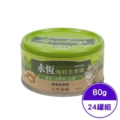 Nurture PRO天然密碼-永恆無穀主食罐-腸胃道保健-腸胃-雞肉x白鰹魚x生薑 80g (24罐組)