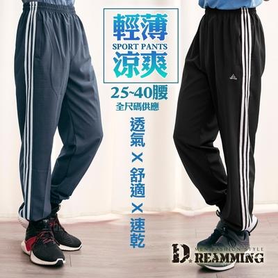 Dreamming 經典三線涼爽抽繩鬆緊休閒運動長褲 輕薄 吸濕排汗-共二色