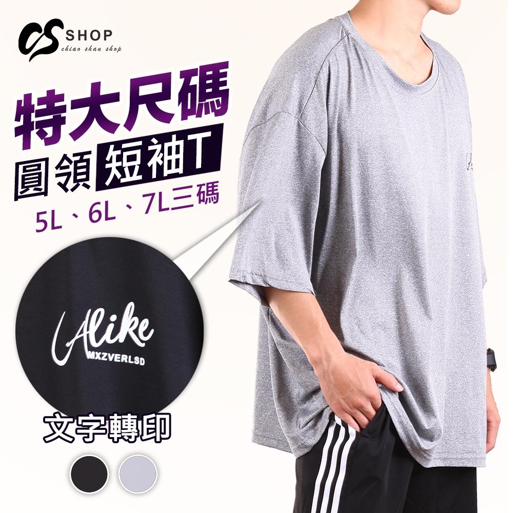 CS衣舖-加大尺碼冰絲涼感彈力短袖上衣T恤 (黑色)