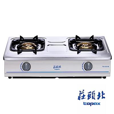 TOPAX莊頭北 不銹鋼面板傳統型台式安全瓦斯爐 TG-6301