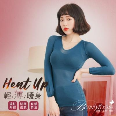 BeautyFocus 遠紅外線輕薄暖隱形內搭衣(灰藍)