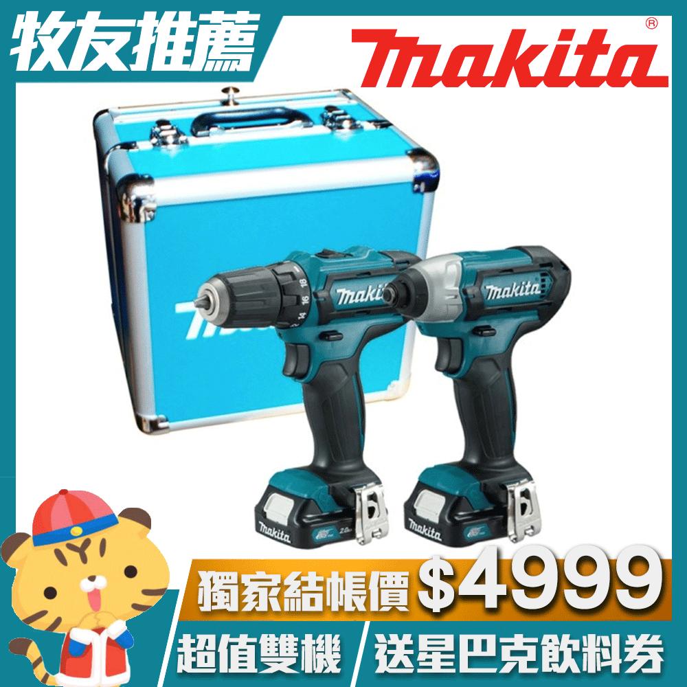 (送星巴克飲料券) MAKITA牧田 CLX201SX1 12V充電式起子電鑽+衝擊起子機雙主機超值套裝組