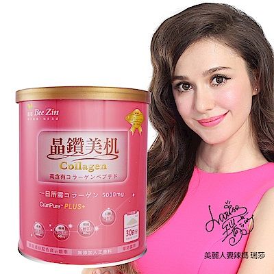【BeeZin康萃】瑞莎代言第2代PLUS蔓越莓膠原粉x1罐(195公克/罐 )