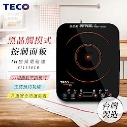 TECO東元 IH變頻電磁爐 YJ1338CB
