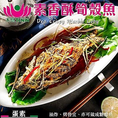 (滿999免運)天恩素食-素香酥筍殼魚400g/包(蛋素)
