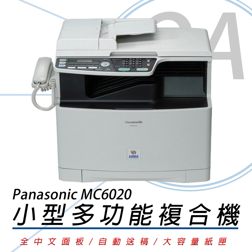 國際牌 PANASONIC KX-MC6020TW 彩色雷射複合機