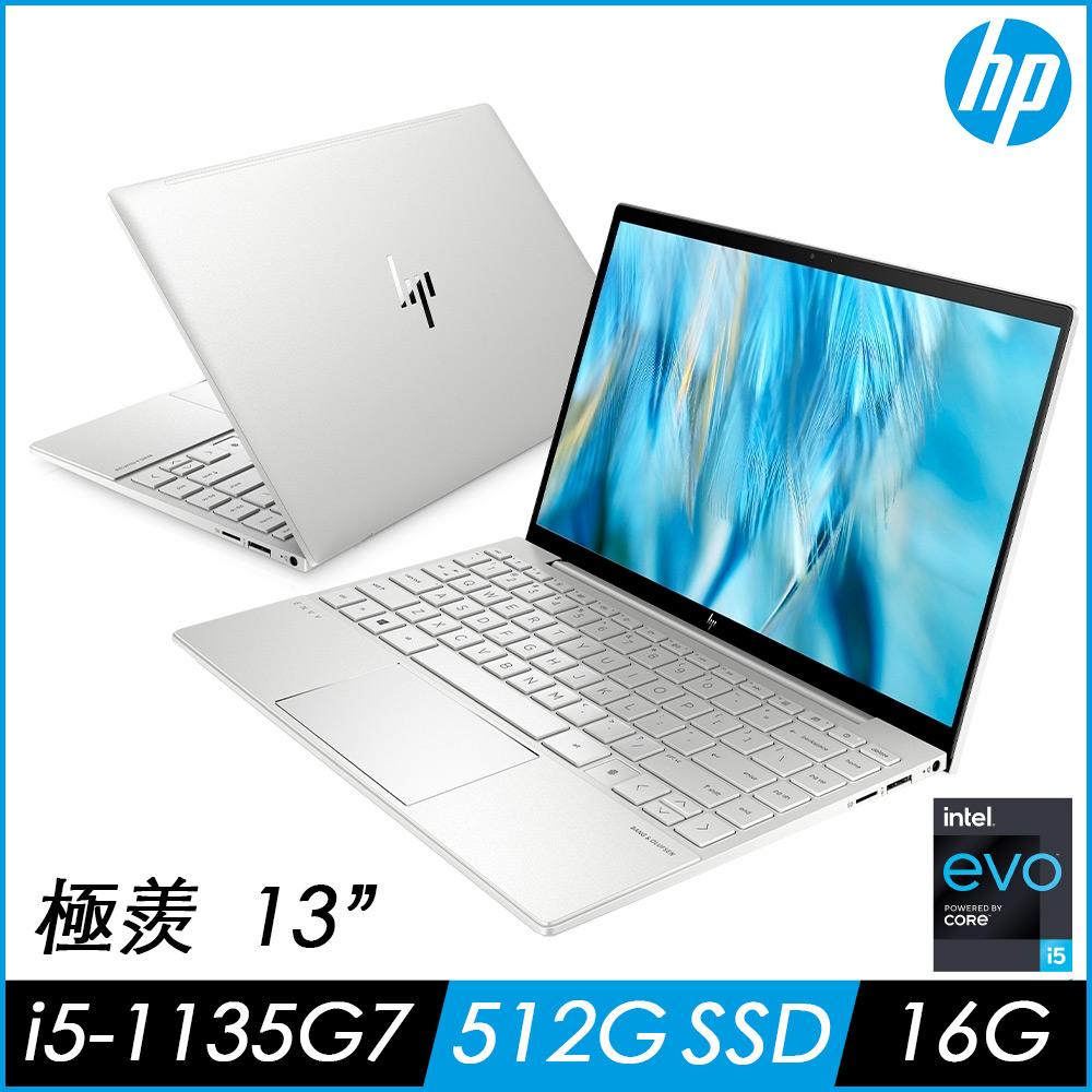 HP 極羨 13-ba1037TU 13吋筆電(i5-1135G7/16GB/512G PCIe SSD/Win10/璀燦銀)