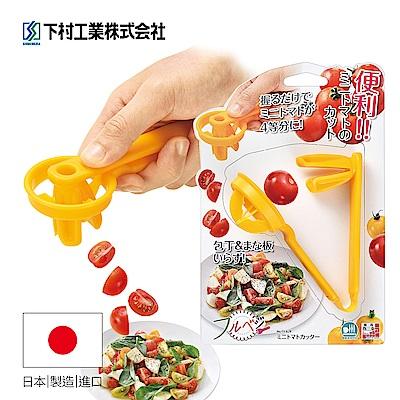 日本下村工業Shimomura 小蕃茄切片器 FV-629