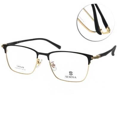SEROVA眼鏡 百搭眉框款/  霧黑-金  #SL580 C07