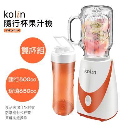 【Kolin歌林】隨行杯果汁機 KJE-HC10