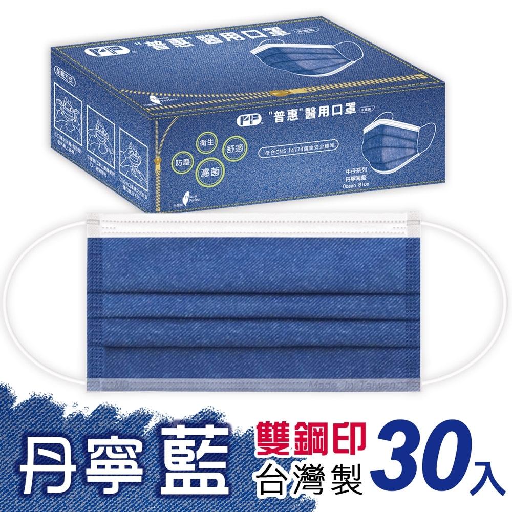 普惠 成人醫用口罩 雙鋼印-丹寧藍(30入/盒)