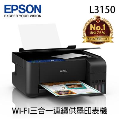 (加購超值組)EPSON L3150 Wi-Fi三合一連續供墨印表機+1組墨匣(1黑3彩)
