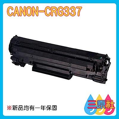 三原社 辦公耗材 CANON CRG-337 碳粉匣 佳能 通用