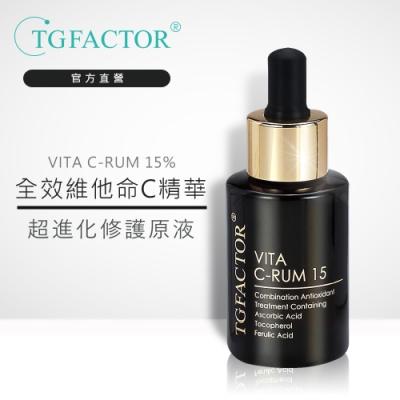【TGFACTOR】VITA C-RUM 15%全效維他命C精華原液 30ml