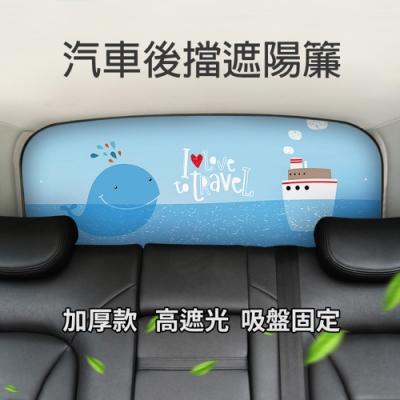 汽車後擋遮陽簾 車用後擋風玻璃遮陽窗簾 隔熱 抗UV 防曬