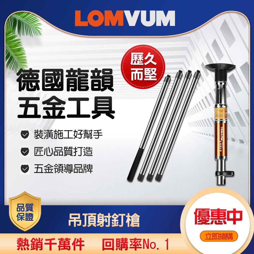 【LOMVUM】龍韻吊頂射釘槍