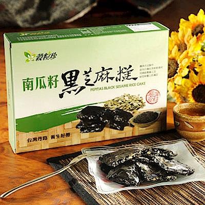 穀粒珍‧南瓜籽黑芝麻糕(120g/盒,共2盒)