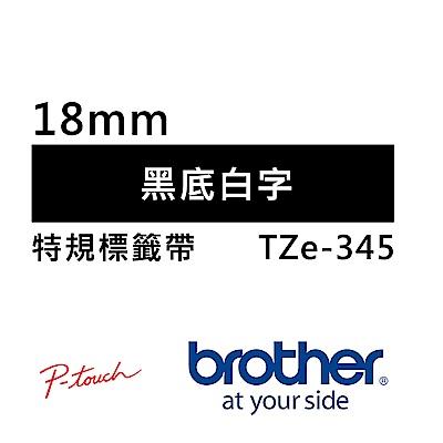 Brother TZe-345 特殊護貝標籤帶 ( 18mm 黑底白字 )