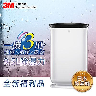 3M 9.5L 雙效空氣清淨除濕機 FD-A90W 全新福利品