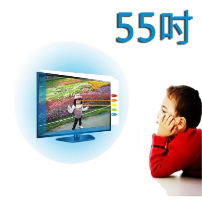 台灣製~55吋[護視長]抗藍光液晶螢幕護目鏡 山水系列 新規格