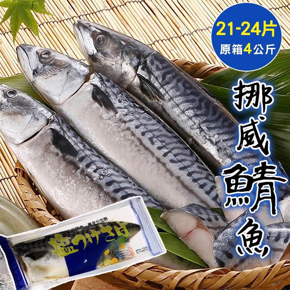 加贈保冷袋【海陸管家】特選挪威薄鹽生鯖魚(每箱約4kg/21-22片) x1箱