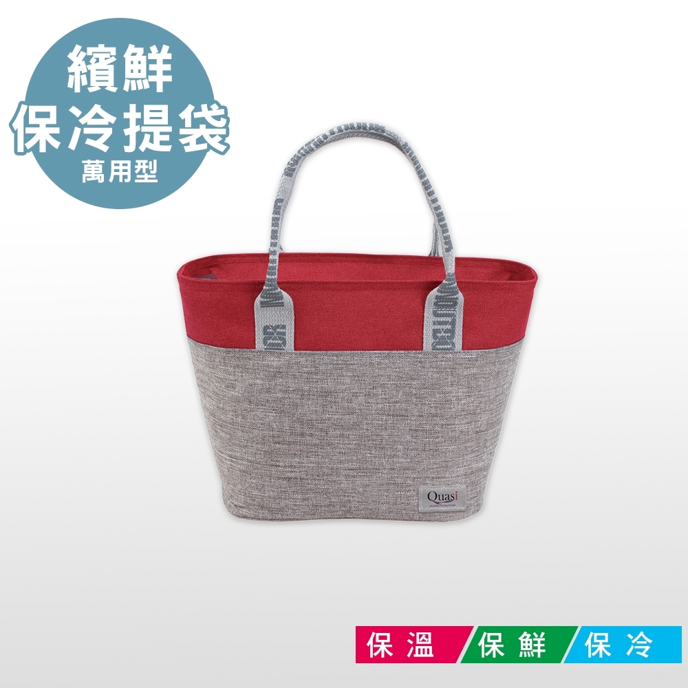 [Quasi]繽鮮萬用保冷提袋 product image 1