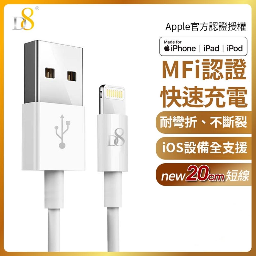 D8 APPLE蘋果 MFI認證 Lightning 8pin 充電線/傳輸線 數據線 20cm