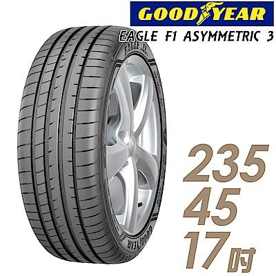 【GOODYEAR 固特異】F1A3-235/45/17吋輪胎_高性能頂級輪胎