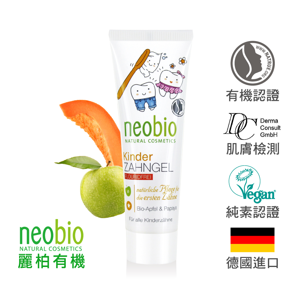 麗柏有機 neobio 兒童防蛀護齒牙膏(蘋果+木瓜) (50ml)