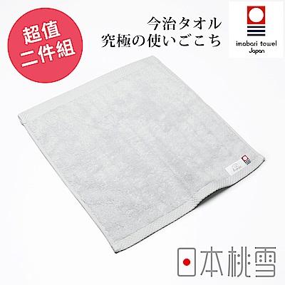 日本桃雪 今治超長棉方巾超值兩件組(冰灰色)