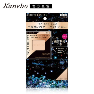 Kanebo 佳麗寶 COFFRET D OR光透裸肌保濕粉餅UV霓幻星絢限定組