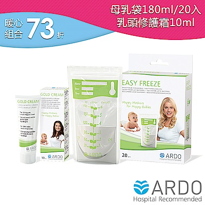 【ARDO安朵】母乳保鮮袋(180ml/20入)+純羊毛脂乳頭修護霜/羊脂膏(10ml)