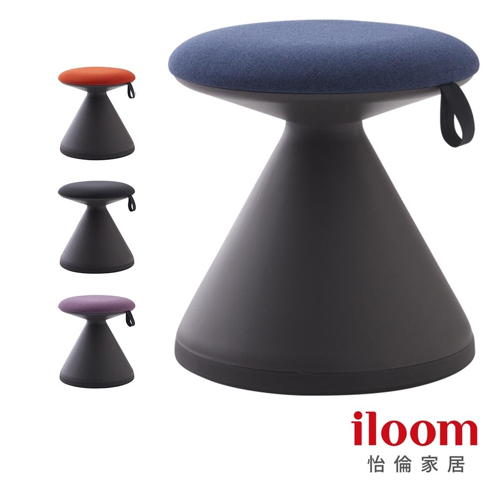 【iloom怡倫】 Fungus設計師系列輕巧造型蘑菇椅 (綻藍色)