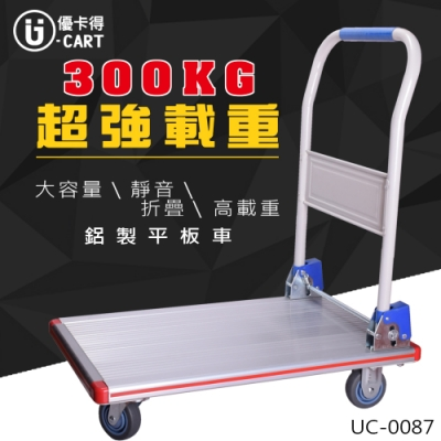 【U-CART 優卡得】鋁製平板車 UC-0087