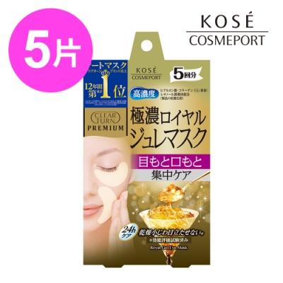 【KOSE 高絲】光映透極上保濕凝凍眼唇周專用面膜(5枚入)