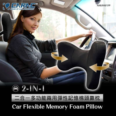 【CARAC】二合一多功能兩用彈性記憶棉頭靠枕