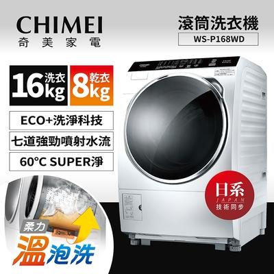 CHIMEI奇美 16KG 洗脫烘滾筒洗衣機 WS-P168WD