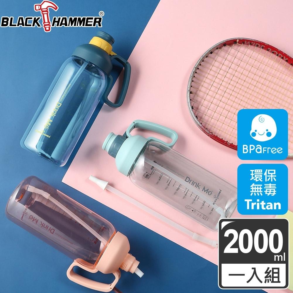 義大利BLACK HAMMER Drink Me 重量級運動瓶2000ML-顏色任選