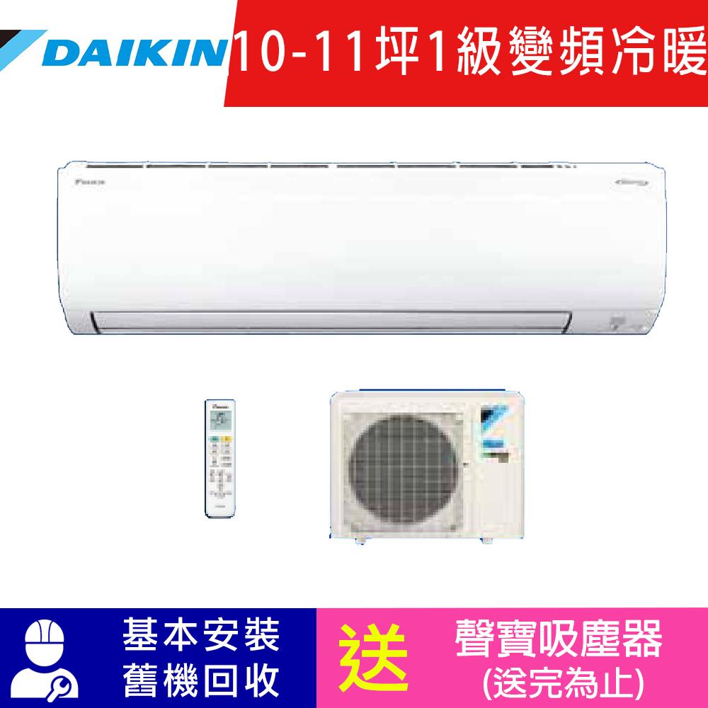 DAIKIN大金 10-11坪 1級變頻冷暖冷氣 RXV71UVLT/FTXV71UVLT 大關U系列