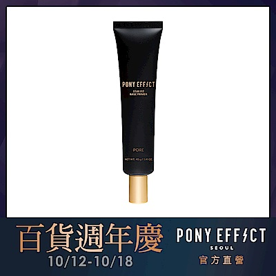 【PONY EFFECT】水透零毛孔妝前乳 40g